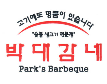 Where to eat in LA - Park's BBQ